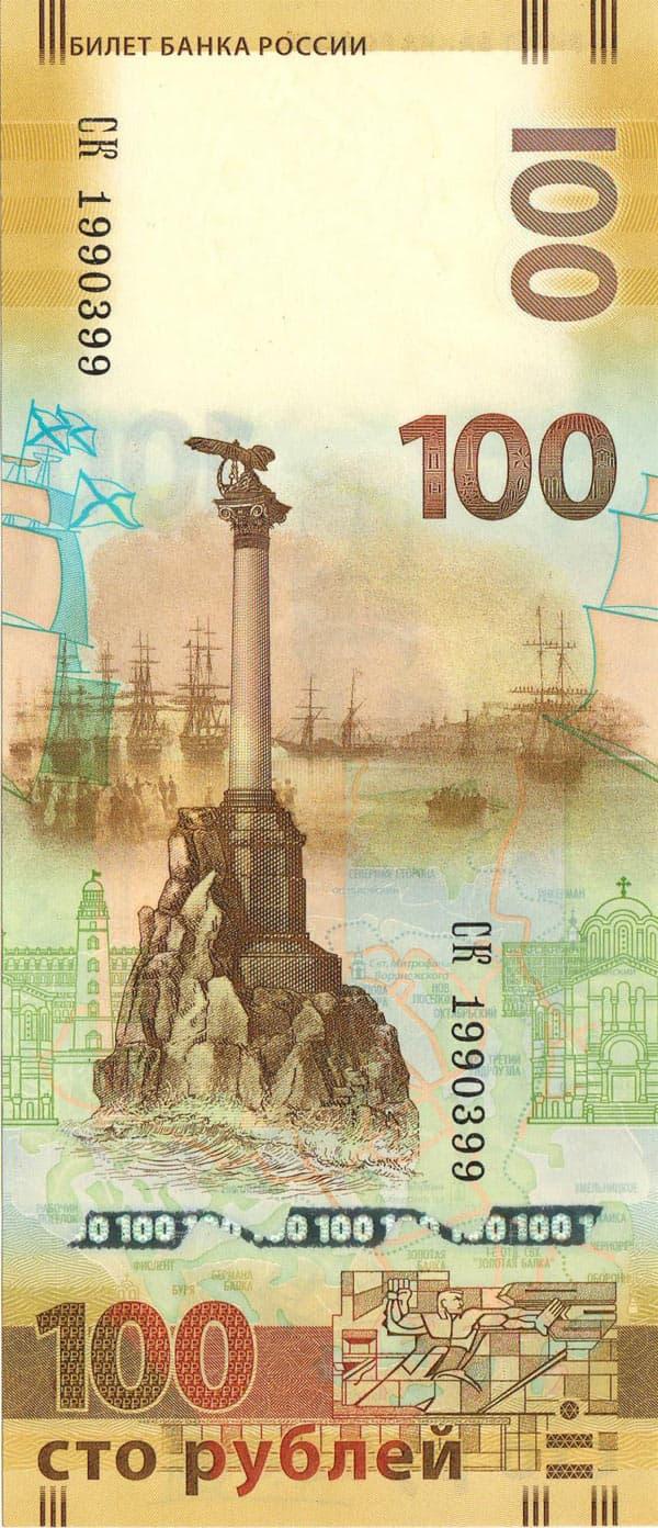 100 рублей Крым