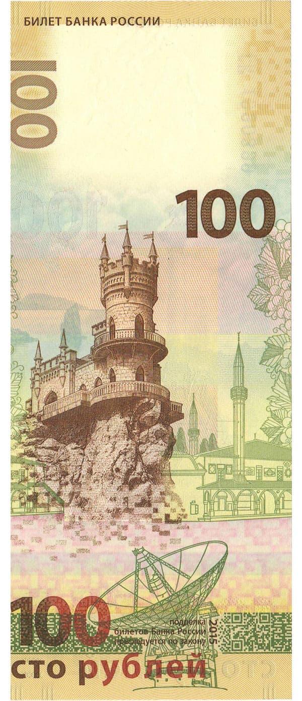 Новая банкнота 100 рублей крым фото ленинградское общество коллекционеров