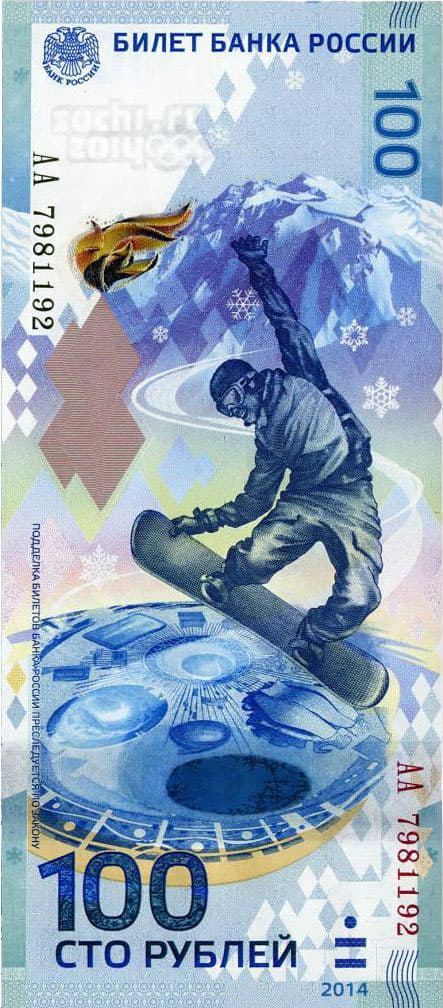Олимпийские 100р цена 13 пехотный белозерский полк