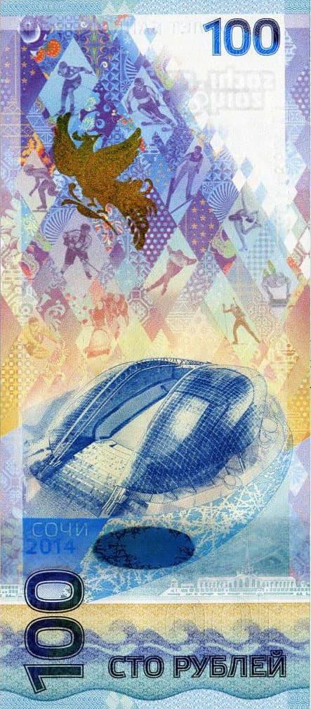 Олимпийская купюра 100 рублей стоимость рюти президент финляндии