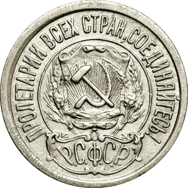 15 копеек 1921 года стоимость монета 10 рублей 2014 старый оскол
