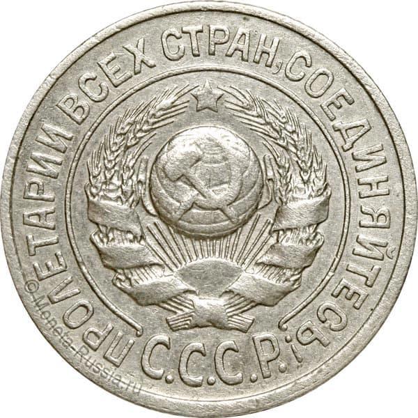 15 копеек 1927 года стоимость монета 2 руб гагарин