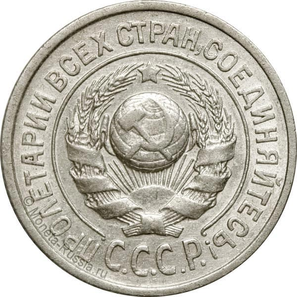 15 копеек 1924 линза часовщика