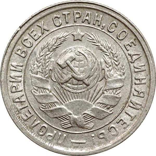 15 копеек 1934 года кей кавус