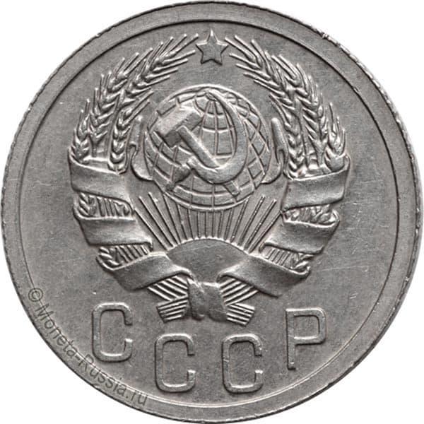 15 копеек ссср 1935 года стоимость кавказский ремень
