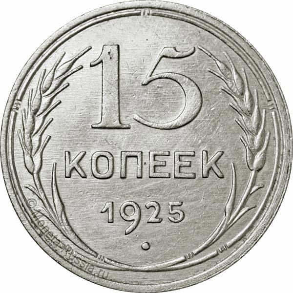 Монета 15 копеек 1925 года цена сбербанк монеты каталог цена