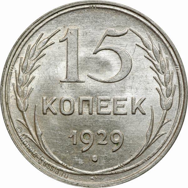 Монета 15 копеек 1929 года