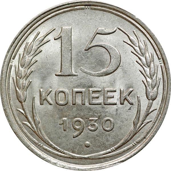 15 копеек 1930 наталья соболева армавир