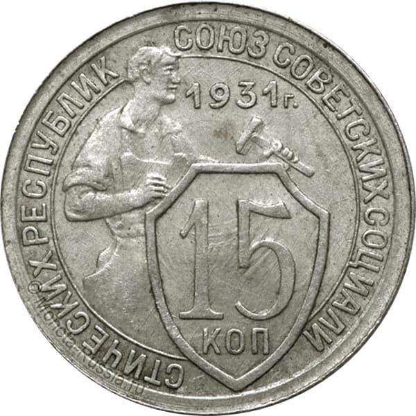 15 копеек 1931 монеты аббасиды