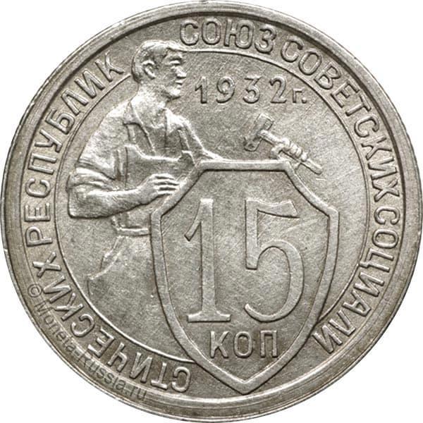 Монета 15 копеек 1932 года стоимость монета 25 рублей размеры