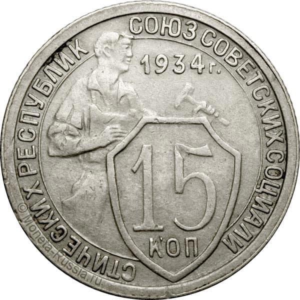 15 копеек 1934 года реверс