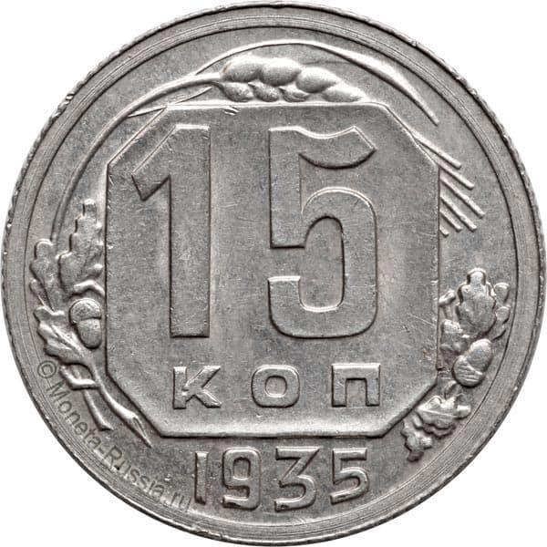 15 копеек 1935 года стоимость имеет ли право продавец не принимать мелочь