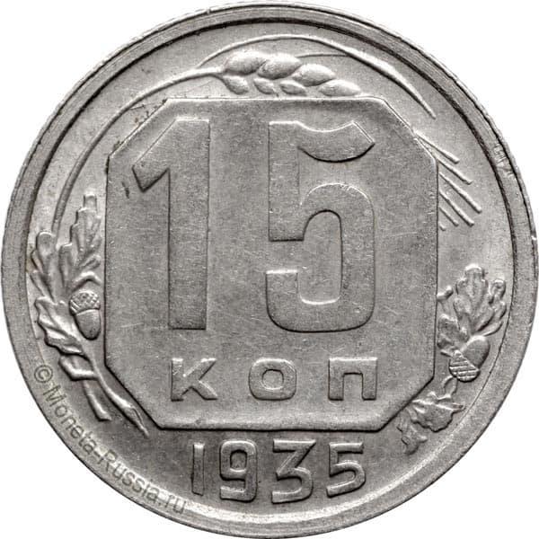 15 копеек 1935 года цена в украине тамбов монеты фото
