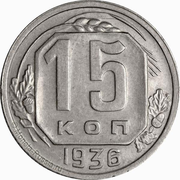 15 копеек 1936 года реверс