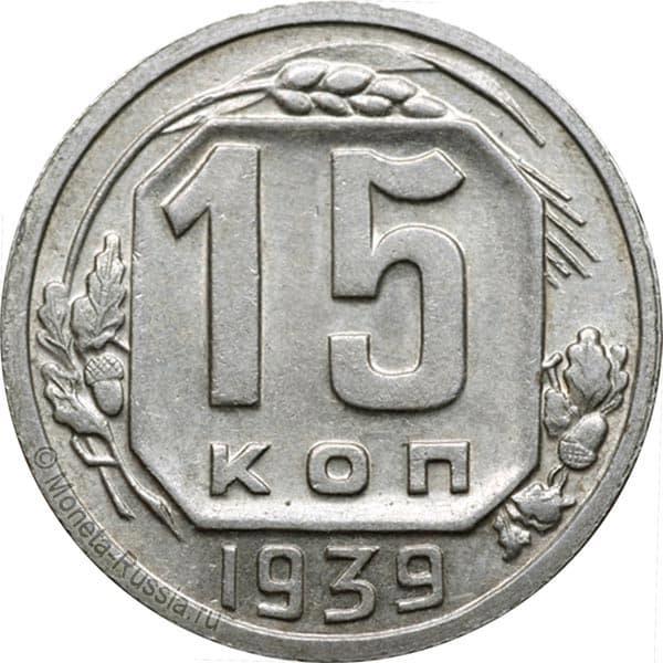 Монета 15 копеек 1939 года