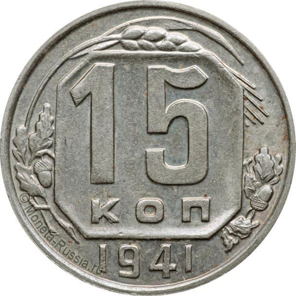 Монета 15 копеек 1941 года