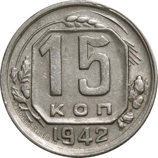 Монета 15 копеек 1942 года
