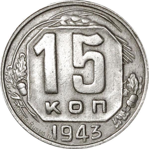 Монета 15 копеек 1943 года