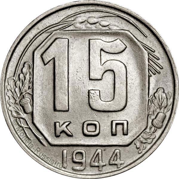 Монета 15 копеек 1944 года