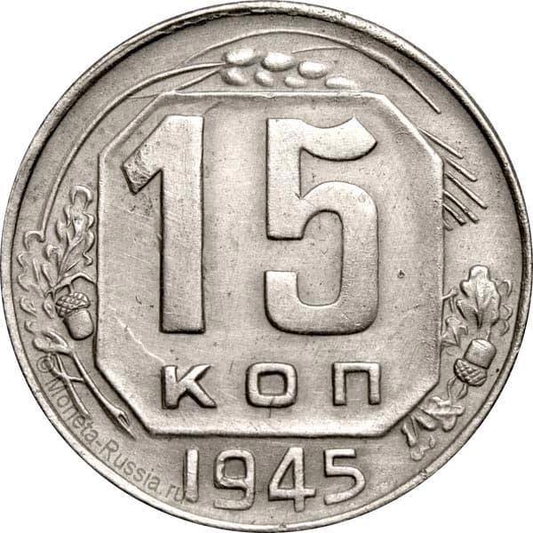 Монета 15 копеек 1945 года