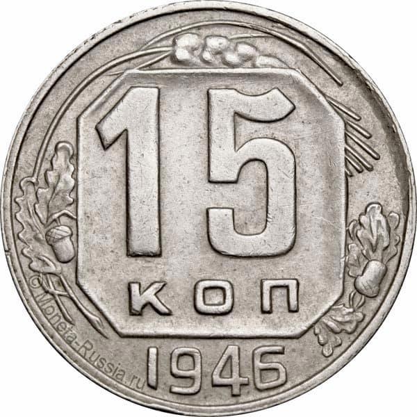 15 коп 1946 года цена сколько стоит 2 копейки 1801 года цена