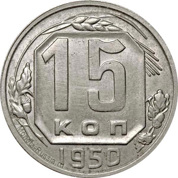 Монета 15 копеек 1950 года