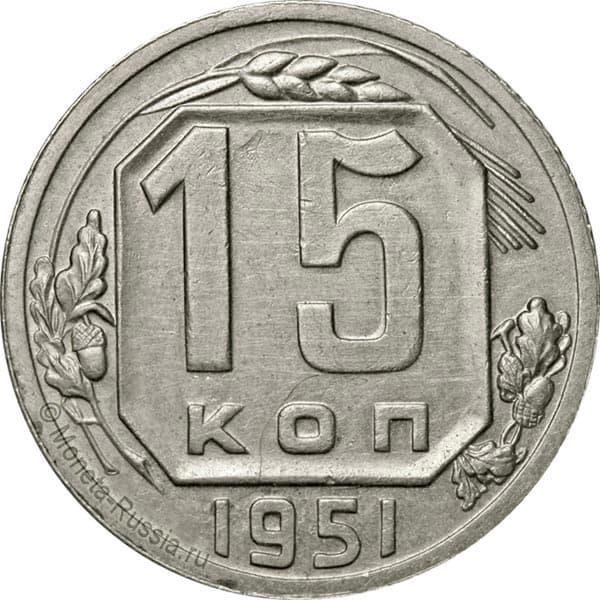 Монета 15 копеек 1951 года
