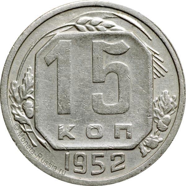 15 копеек 1952 года цена стоимость монеты марки беларуси купить