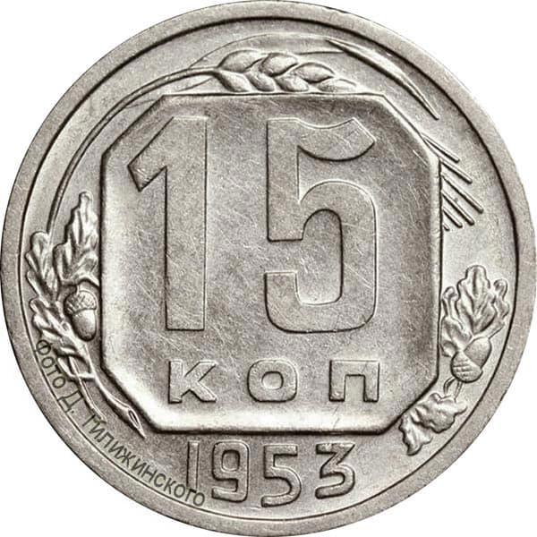 Монета 15 копеек 1953 года