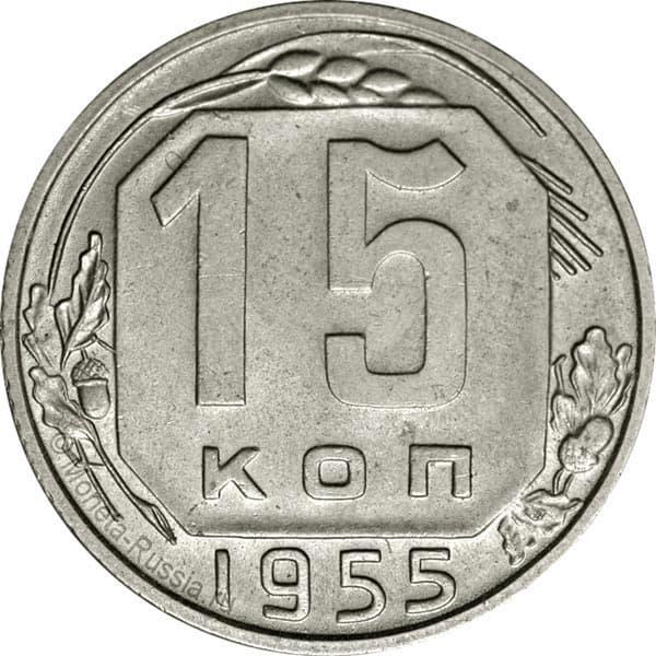 Монета 15 копеек 1955 года