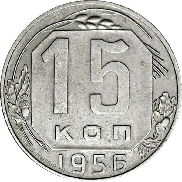 15 копеек 1956 цена купить монету25 рублей300 денежной реформе петро2004год