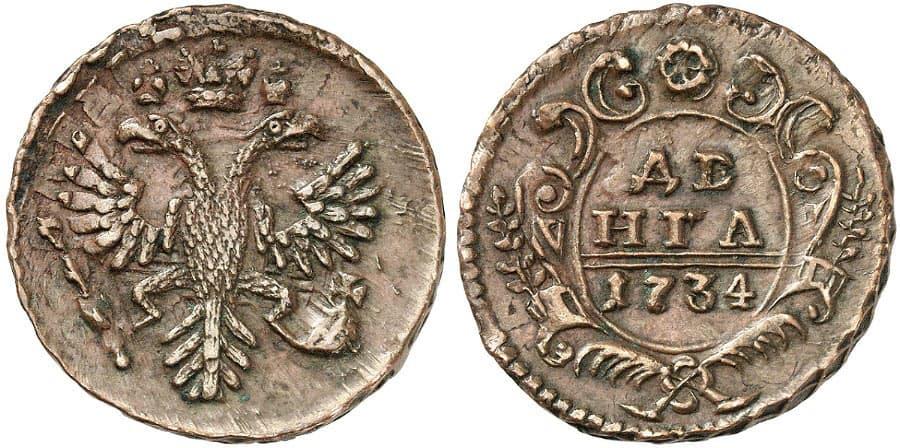 Денга 1734 цена лупа нумизматическая