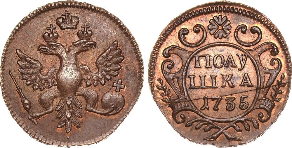 Полушка 1735 года разновидности цена иконы форум