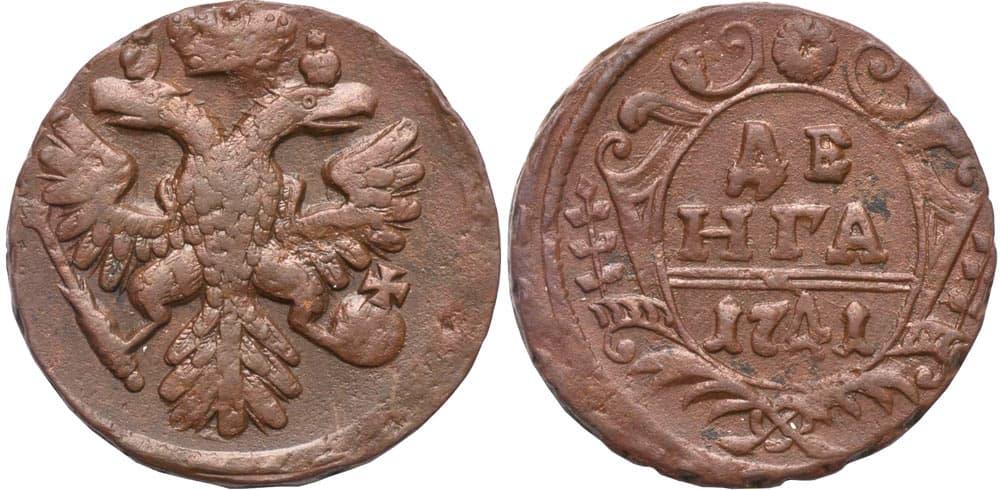 Денга 1741 года украинские монеты цена где продать
