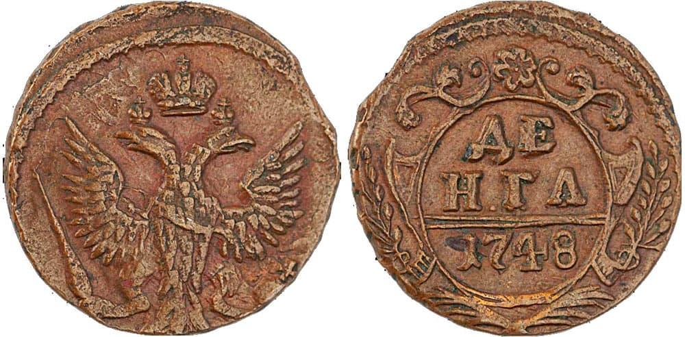 Стоимость монеты денга 1748 года 100 драм 2008 лев знак зодиака