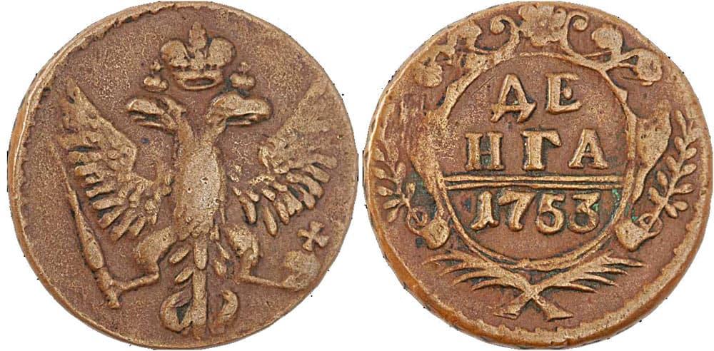 Денга 1753 года инвестиционные монеты георгий победоносец цена