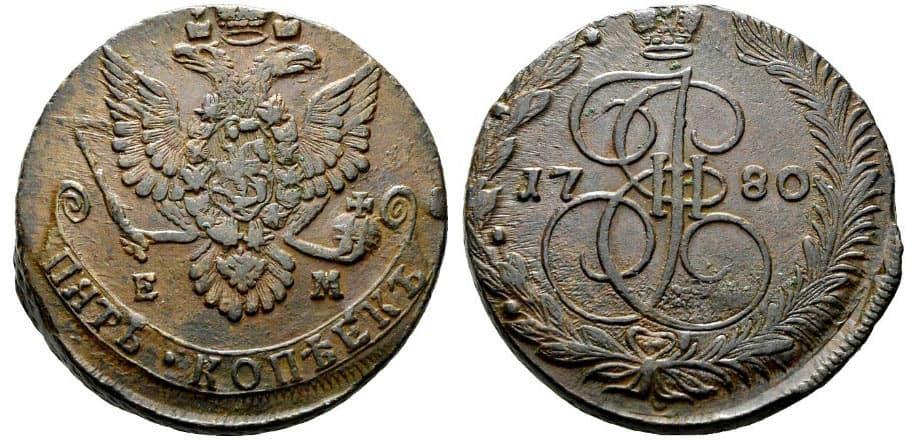 5 коп 1780 цена выпуск монет на 2016 год цб рф