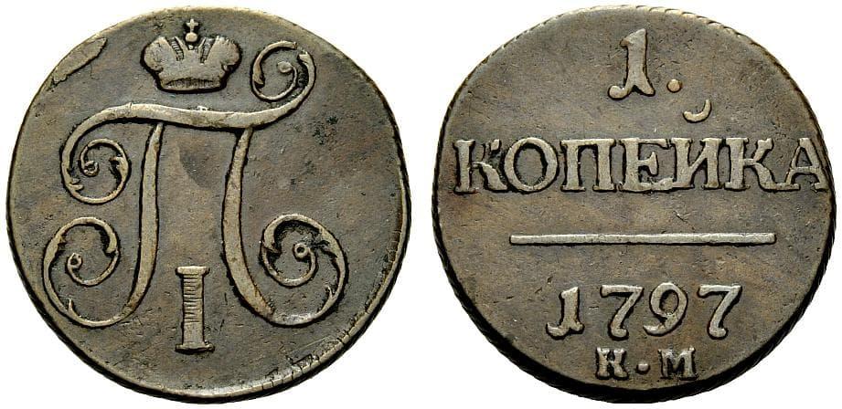 Копейка 1797 свисток форум