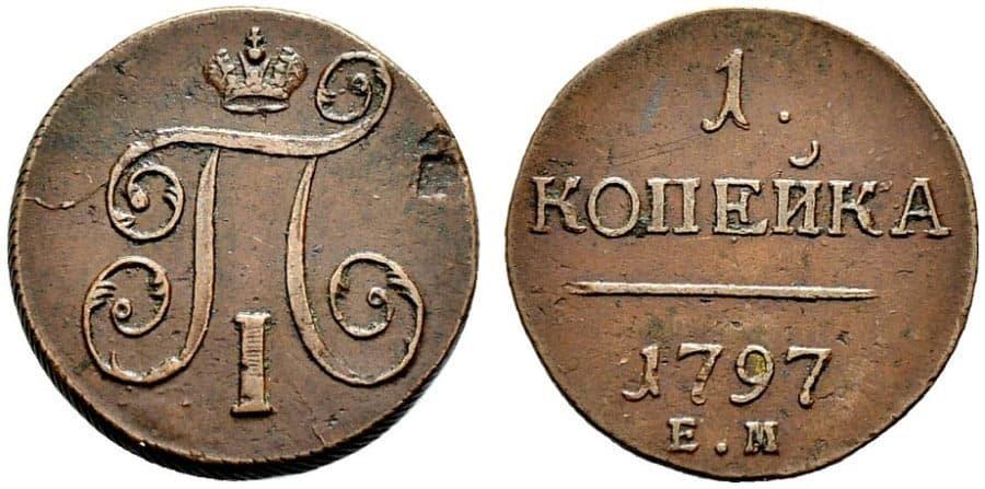 Копейка 1797 серебряные монеты ханов