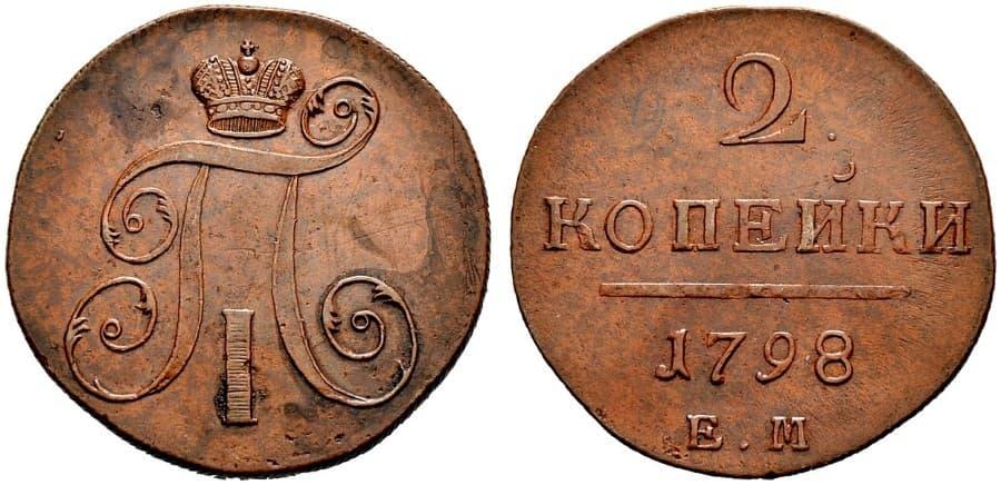 2 копейки 1798 года цена е м символ адвокатуры