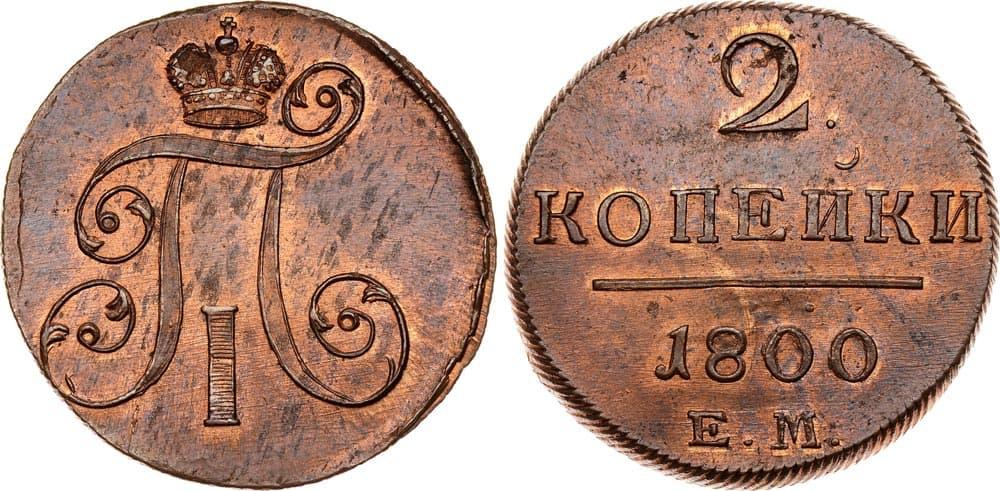2 копейки 1800 монета 70 років закарпатській області