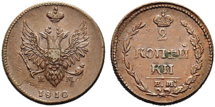 Монета 1810 года александр 1 стоимость монеты 5 рублей 1944