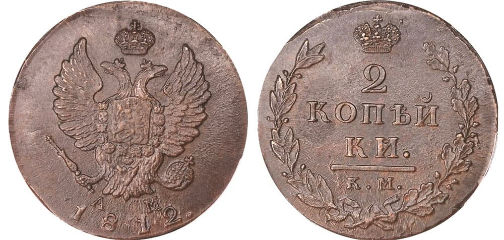 2 копейки 1812 года разновидности цена купить монеты наложенным