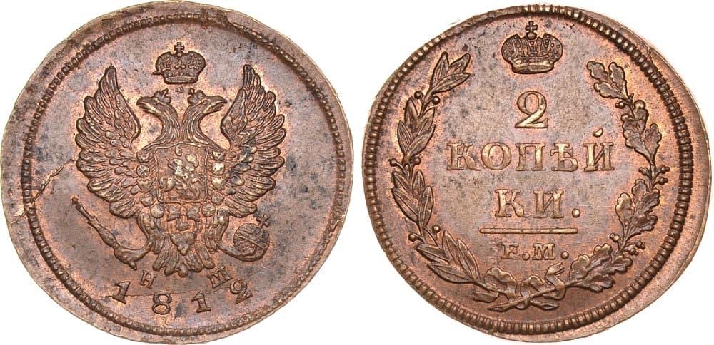 2 копейки 1812 года разновидности цена купить лупу с подсветкой на подставке