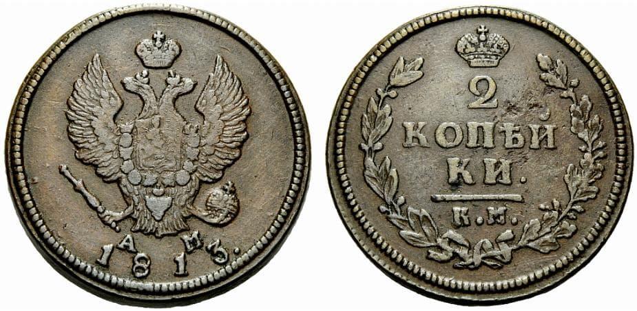 2 копейки 1813 года цена стоимость монеты номиналом 25 рублей