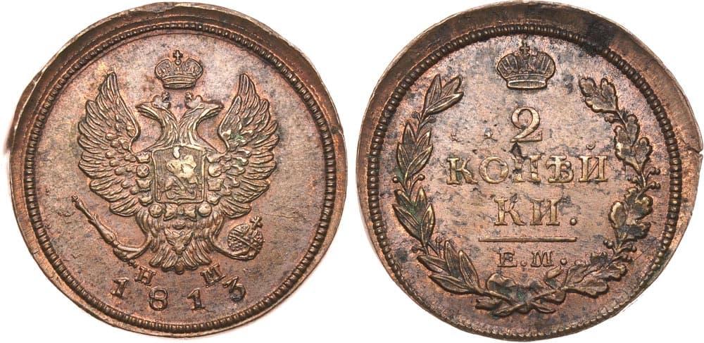 Сколько стоит 2 копейки 1813 года цена 1 коп 1992