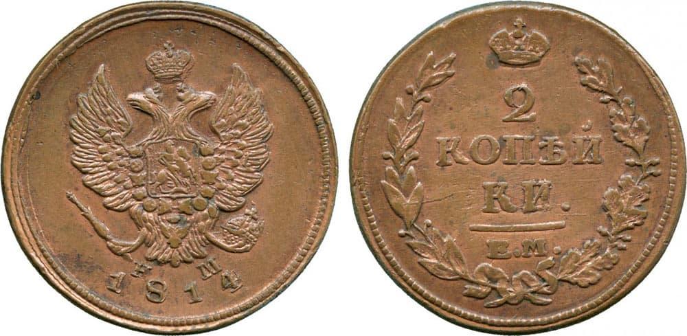 2 копейки 1814 года цена стоимость монеты машины для коллекционера