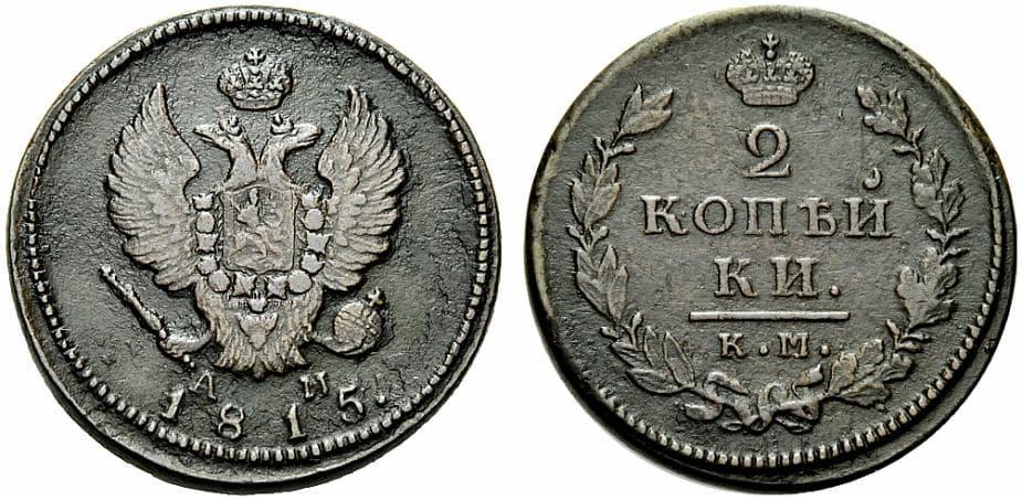 15 копеек 1815 года цена 1 копейка россии по годам