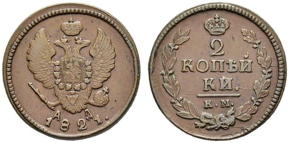 2 копейки 1821 года стоимость магазины по продаже почтовых марок