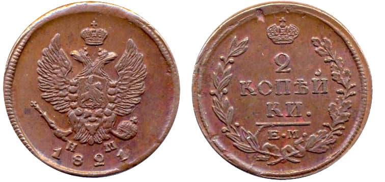2 копейки 1821 года стоимость монеты 1921 2017 годов редакция 43 скачать